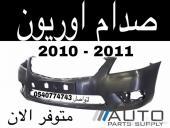 صدام اوريون 2007 و اوريون 2010 و اوريون 2012
