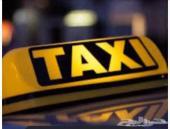 تاكسي توصيل  من مكه الى اَي مكان داخل المملكة