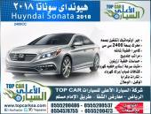 عرض سعر سوناتا نص فل بصمه الوعلان 2018