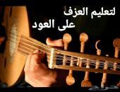 استاذ موسيقى لتعليم العود - الرياض