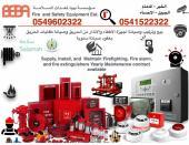 مؤسسة بيبا لمعدات السلامة والوقاية من الحريق