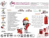 مؤسسة النعيمي لمعدات السلامة