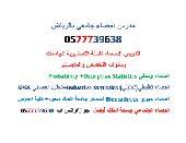 مدرس احصاء جامعي شمال الرياض 0577739638