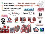 عقد صيانة لأنظمة السلامة والوقاية من الحريق
