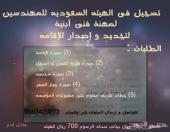 التسجيل لتجديد مهنة فني أبنيه بدون شهاده