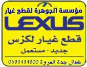 فحمات سيراميك 460  LEXUS(الجوهرة)