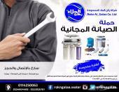 حملة الصيانة المجانية لفلاتر المياه