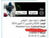 للبيع تذاكر فيلم الجوكرسينما ذا روف مول