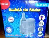 طرمبة مضخة ماء غاطسة بقوة 75 وات .. الرياض