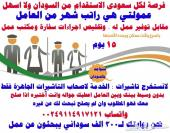 2عامل استراحةوحارس سوداني يرغب عمل برات معقول
