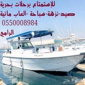 تأجير قارب للإستمتاع رحلات بحريه صيد نزهة سباحة العاب مائية