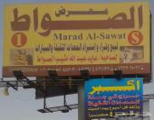 اليوم السبت حراج17-1-1438الساعة 4معرض الصواطS