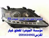 شمعات شبك صدام كبوت RX2014