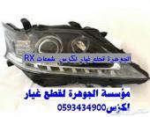 شمعات شبك صدام دقنRX2014