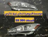 شمعات كشافات شبك صدام ES 2011