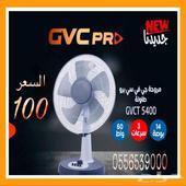 مراوح كهربائية جي في سي برو GVCPRO