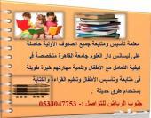 معلمه تاسيس ومتابعه حميع المواد 0533047753