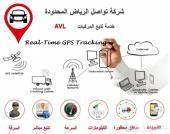 جهاز تتبع وتحديد موقع ومسارات السيارة