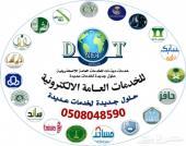 الان نقدم لكم جميع الخدمات الالكترونية خدمة التوظيف بالقطاع الخاص- خدمة التسجيل بالاختبارات-حجز مواع