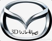 3D لصيانة مازدا
