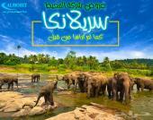 الرائعة سريلانكا