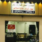 مكتب أ صول الدار للعقار. - الذيبيه