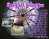 قبب الزجاج المعشق وشبابيك وشترالمنيوم اوروبيه