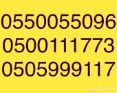 أرقام مميزة 050011177-050599911