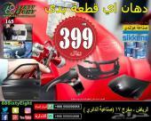 عرض رش اي قطعة بدي 399ريال اقل سعر في المملكة