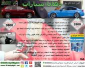 افضل مركز رش سيارات في الرياض شغل مضمون