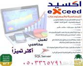 برنامج اكسيد للمحاسبة والمستودعات