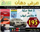 رش 4 مقابض و 2 غطا مرايا بأقل سعر