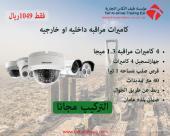 كاميرات مراقبة HIK VISION ب 1050