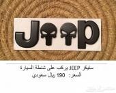 جيب - لوقو جيب كروم أو أسود مطفي للشنطة JEEP