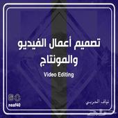 مونتاج فديو او صورة