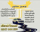 توصيل الخبر البحرين بجميع السيارات