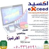 برنامج محاسبي كاشير مخزون نقاط بيع