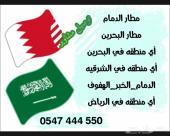 توصيل الكويت بجميع السيارات