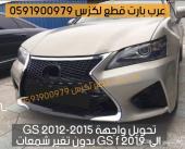 تحويل واجهة لكزس GS 2012-2015 الى GS F 2019
