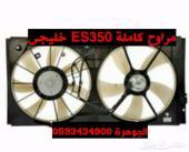 قطع غيار LEXUS ES 350 07-12(الجوهرة)
