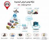 جهاز تتبع لجميع انواع الشاحنات والمعدات