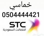 رقم خماسي ملكي مميز STC
