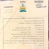 ارض للبيع في ضرماء الرياض