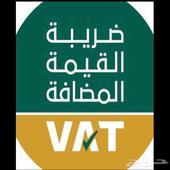 ضريبة القيمة المضافة رفع الإقرار والتصحيح و التعديل