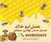 عسل عسل سدر جبلي مفحوص ومشروط