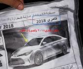 ستائر مخرمة لسيارات افالون 2018 - 2019