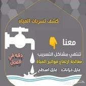 كشف تسربات وفحص تهريب المياه عوازل خزانات المياه بالرياض