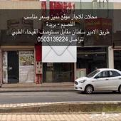 محلات للاجار بسعر مناسب