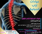 إعلان من عيادات آراب للحجامه في مدينة الرياض