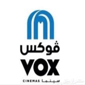 تذاكر سينما vip